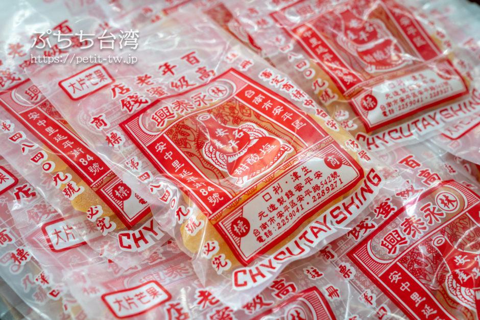 台南の林永泰興蜜餞のドライフルーツ