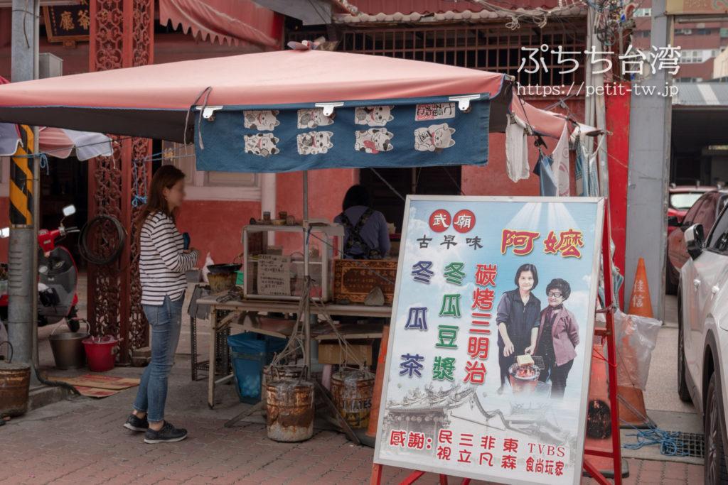 台南の武廟阿嬤手工碳烤三明治の外観