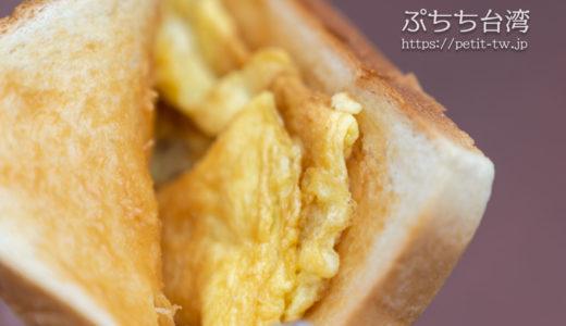 阿嬤手工碳烤三明治 炭焼きサンドイッチ店(台南)