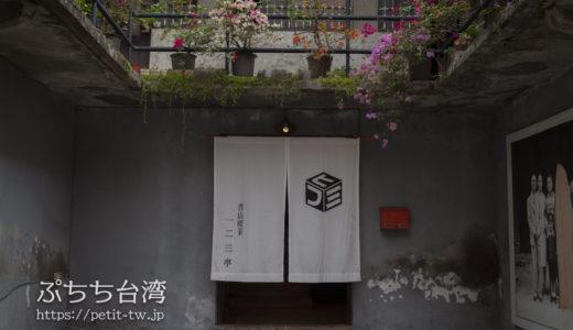 書店喫茶一二三亭 日本統治時代の建物をリノベーションしたレトロカフェ(高雄)