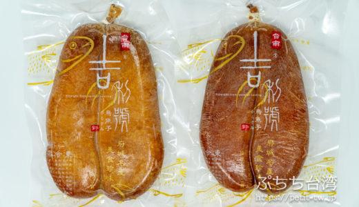 吉利號烏魚子 天然カラスミ専門店(台南)