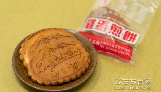連得堂餅家 昔懐かしい手焼き煎餅の人気店(台南)