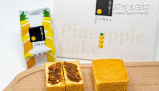 鳳盒子 ファンボックス fun box 本格派のパイナップルケーキ(台南)