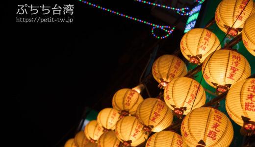 基隆廟口夜市 台湾の美食夜市!B級グルメを食べ歩き(基隆)