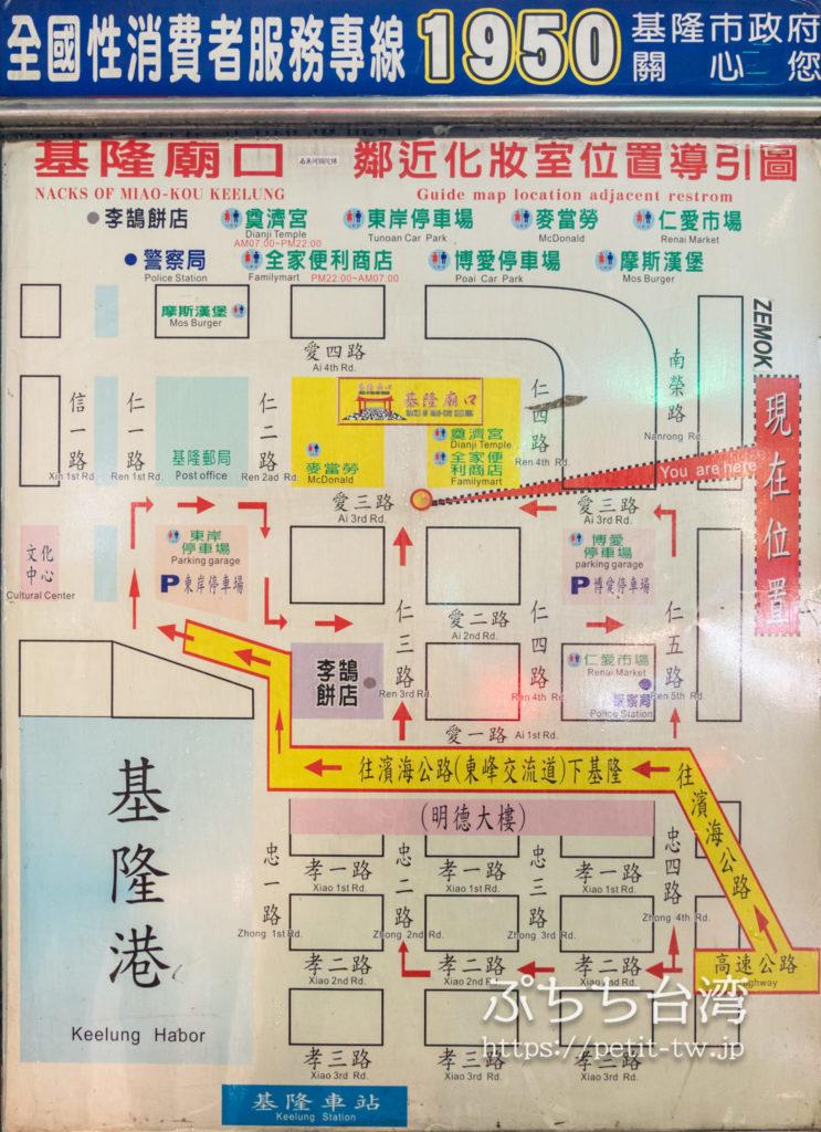 基隆廟口夜市のトイレのマップ