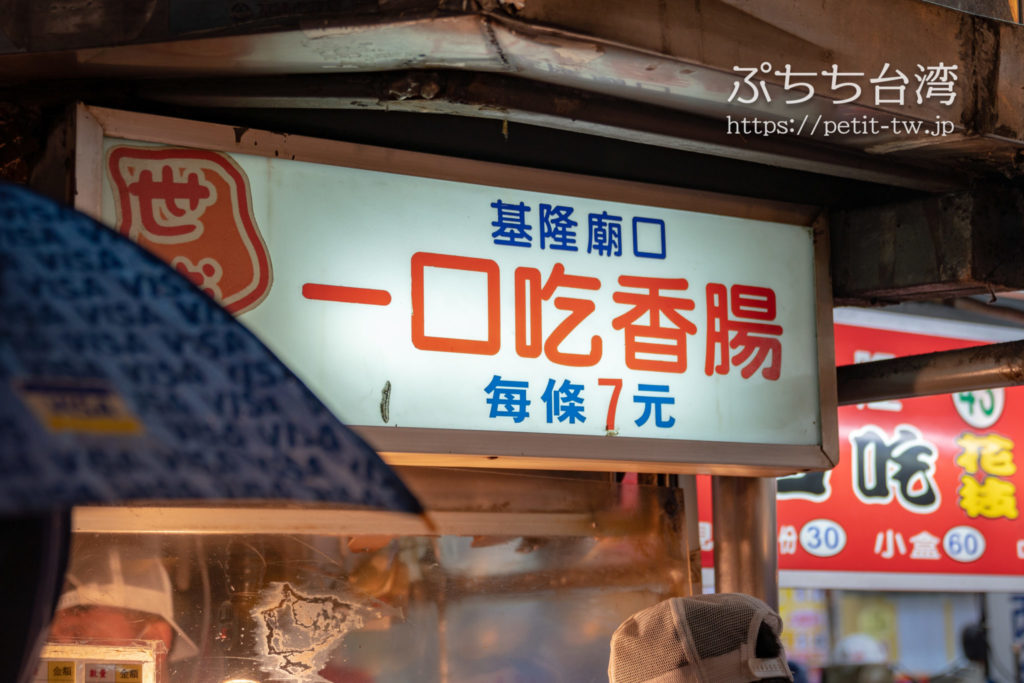 基隆廟口夜市の世盛一口吃香腸の値段