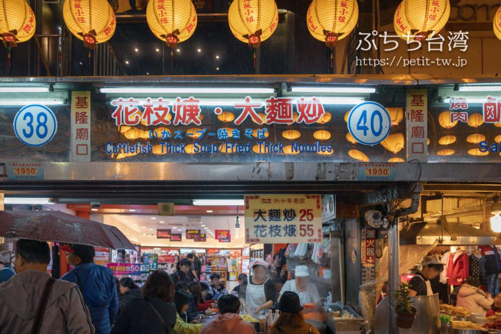 基隆廟口夜市の 花枝焿 大麺炒の外観