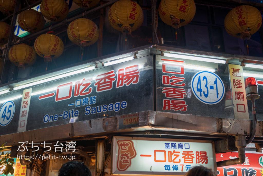 基隆廟口夜市の世盛一口吃香腸の外観