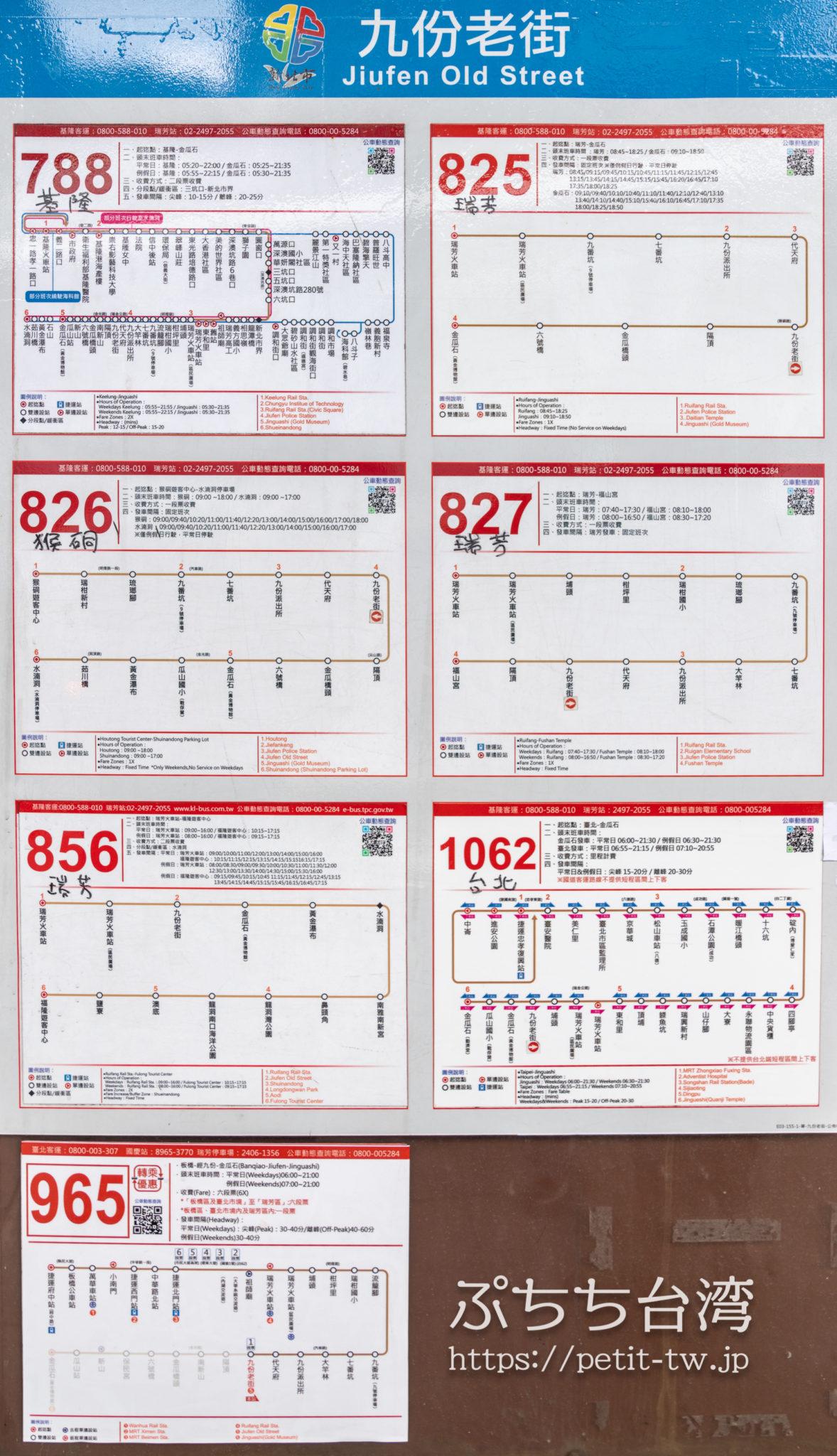 九份老街のバス路線図・バス時刻表一覧