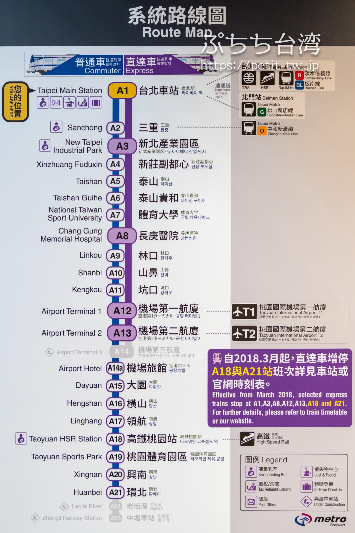 桃園メトロ(桃園機場捷運)の路線図