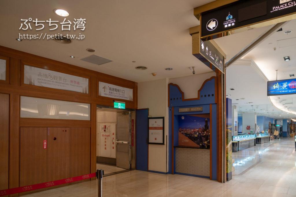 高雄85ビル展望台(高雄85觀景台、Kaohsiung 85 Sky Tower Observatory)の1階入り口