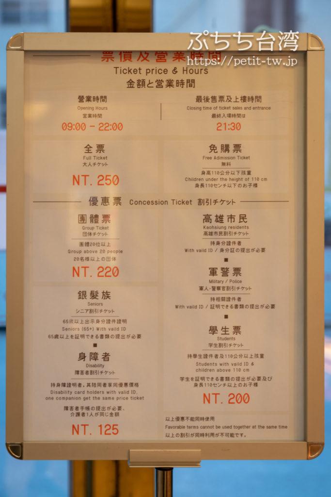 高雄85ビル展望台(高雄85觀景台、Kaohsiung 85 Sky Tower Observatory)のチケット料金