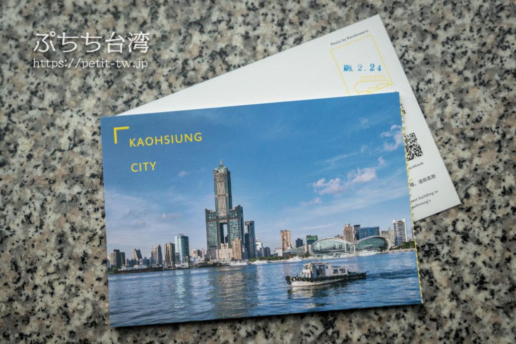 高雄85ビル展望台(高雄85觀景台、Kaohsiung 85 Sky Tower Observatory)の記念ポストカード