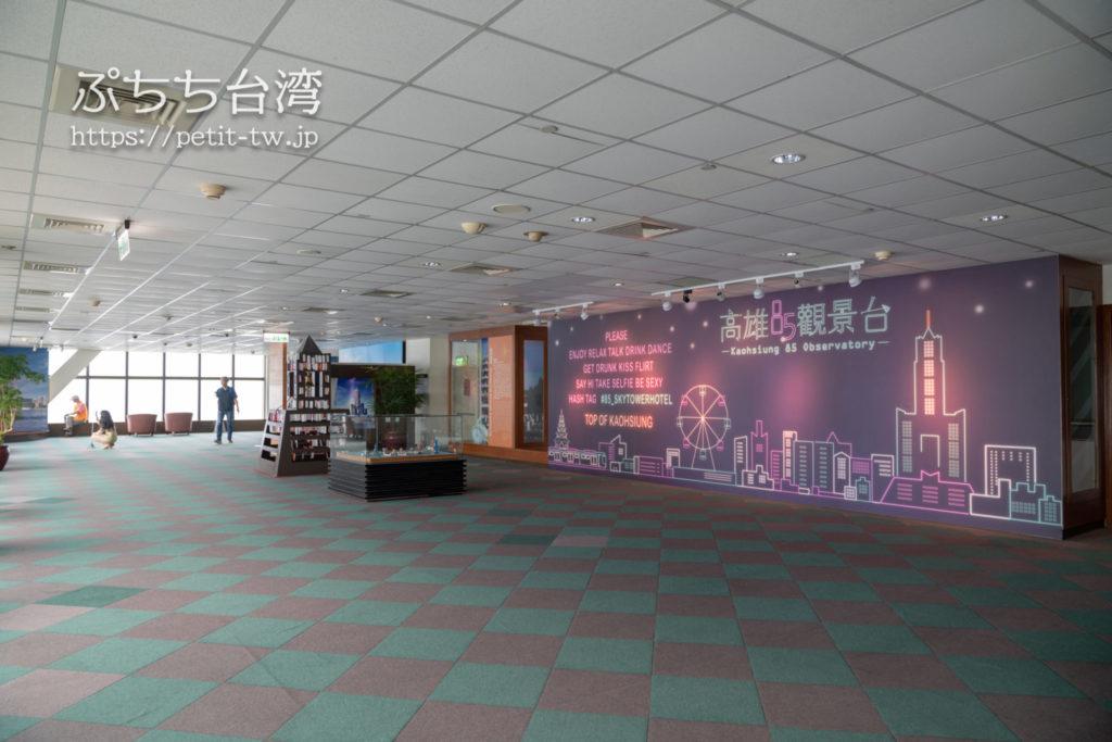 高雄85ビル展望台(高雄85觀景台、Kaohsiung 85 Sky Tower Observatory)の展望フロア