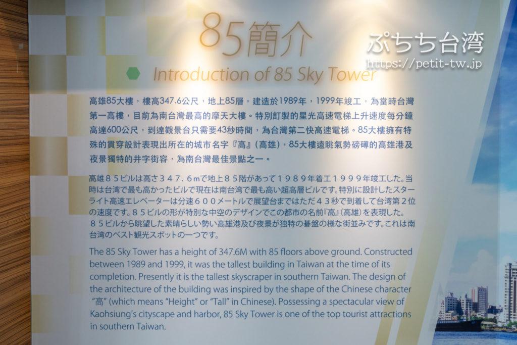 高雄85ビル展望台(高雄85觀景台、Kaohsiung 85 Sky Tower Observatory)の概要