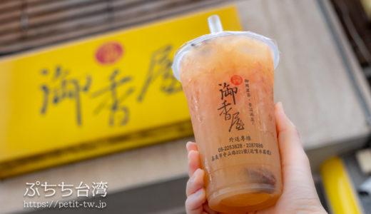 源興御香屋 つぶつぶピンクグレープフルーツ緑茶が美味!行列のドリンク店(嘉義)