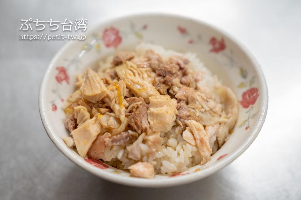嘉義の阿霞火雞肉飯