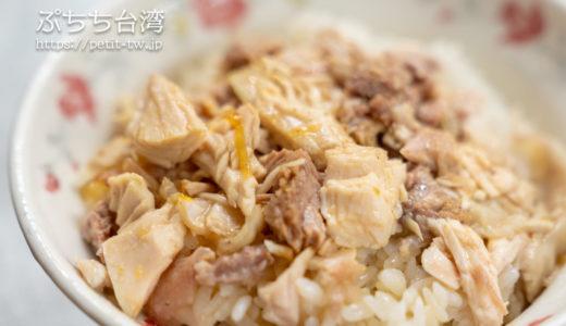 阿霞火雞肉飯 文化路夜市のオススメ鶏肉飯!(嘉義)