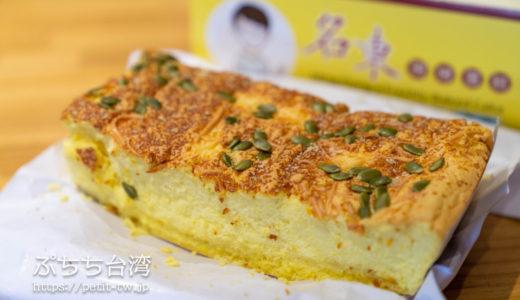 名東現烤蛋糕 焼き立てふわふわスフレ食感!大人気の台湾カステラ(台南)