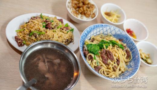 阿財牛肉湯 レア牛肉づくし!安平のローカル食堂(台南)