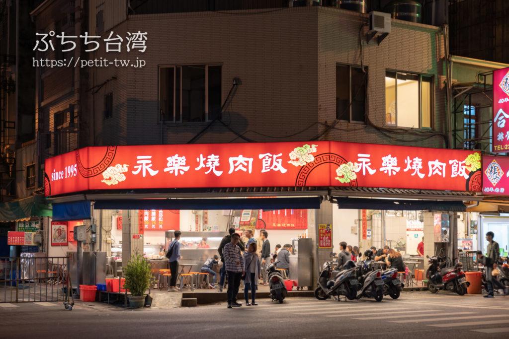 台南の永楽焼肉飯の外観
