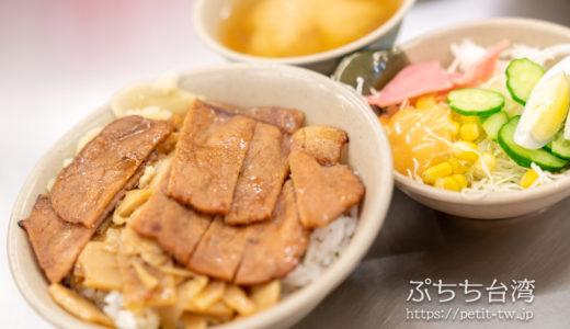 永楽焼肉飯 地元民の人気食堂 台湾風焼肉飯(台南)
