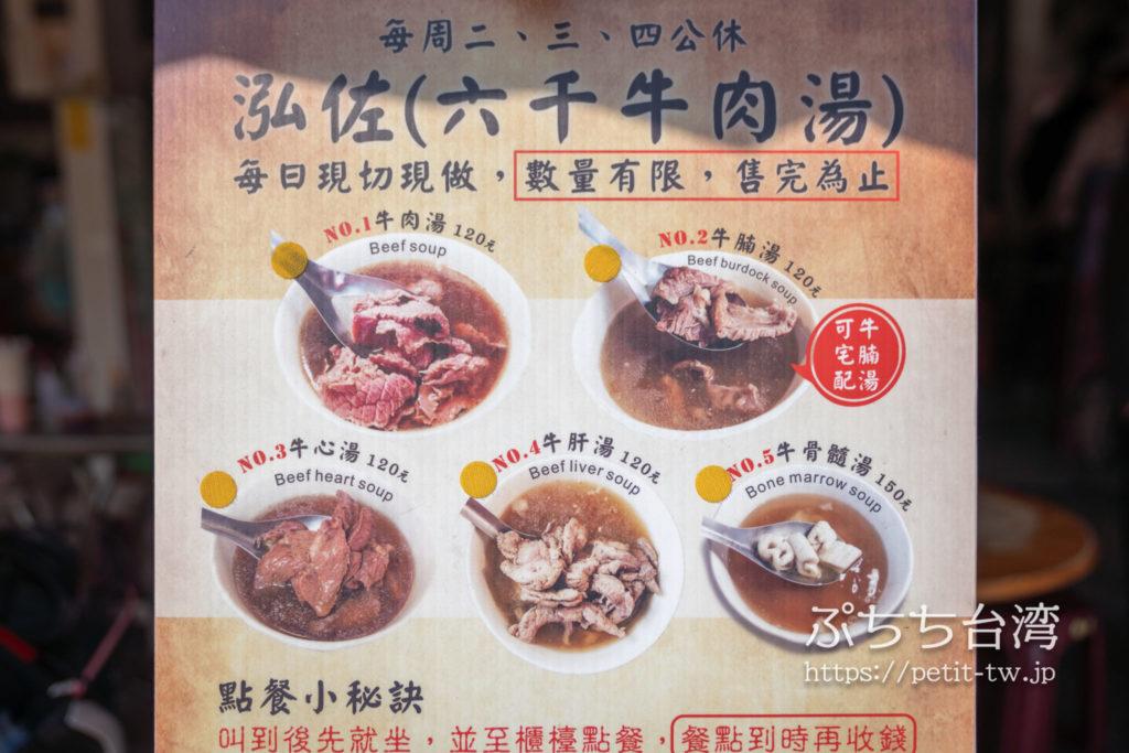 六千牛肉湯のメニュー