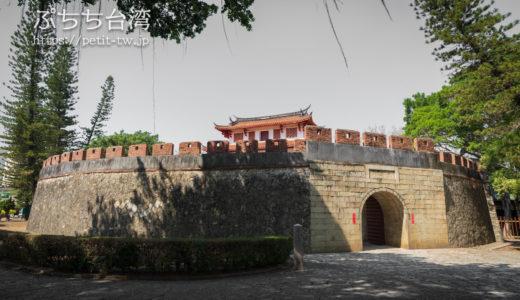 台湾府城大南門 清朝時代の史跡を巡る(台南)