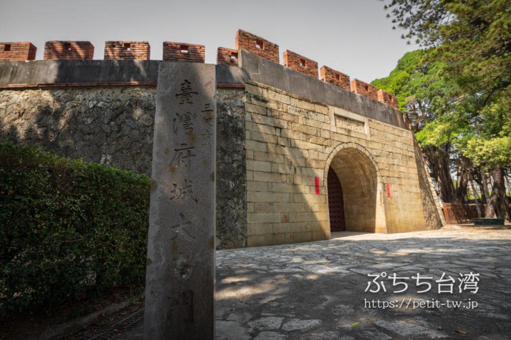 台湾府城大南門の外観