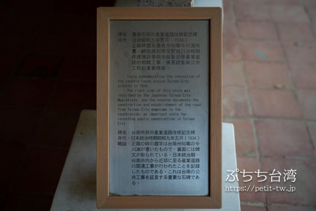 台湾府城大南門の石碑