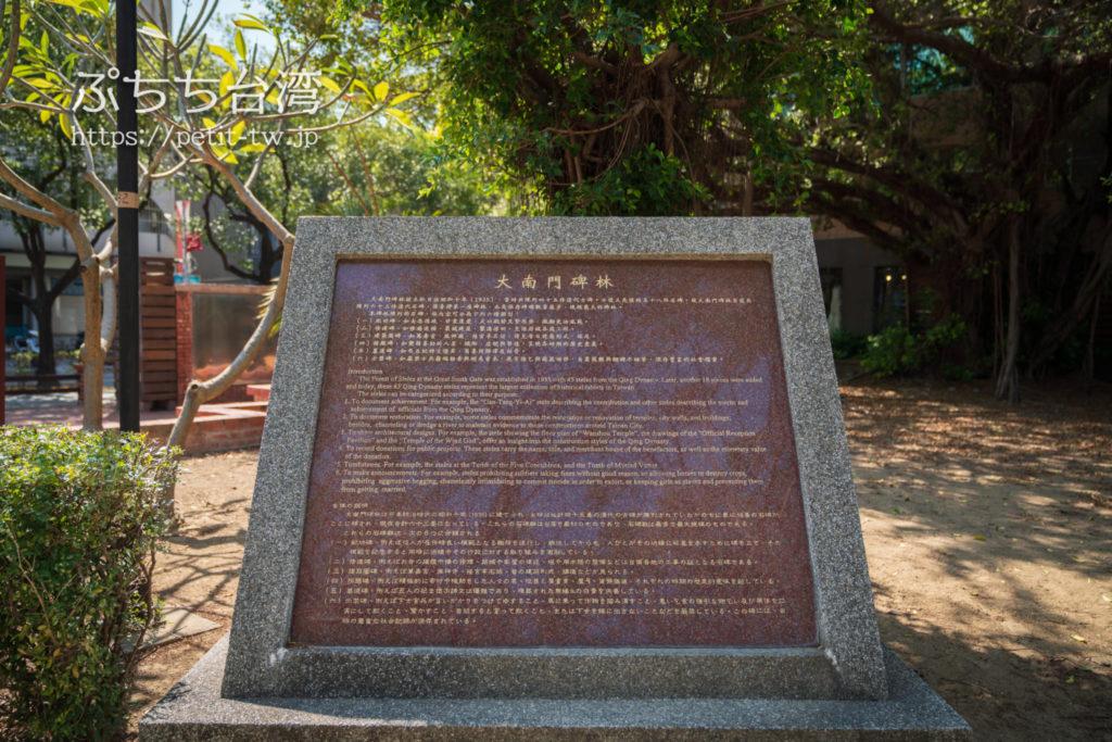 台湾府城 大南門の石碑