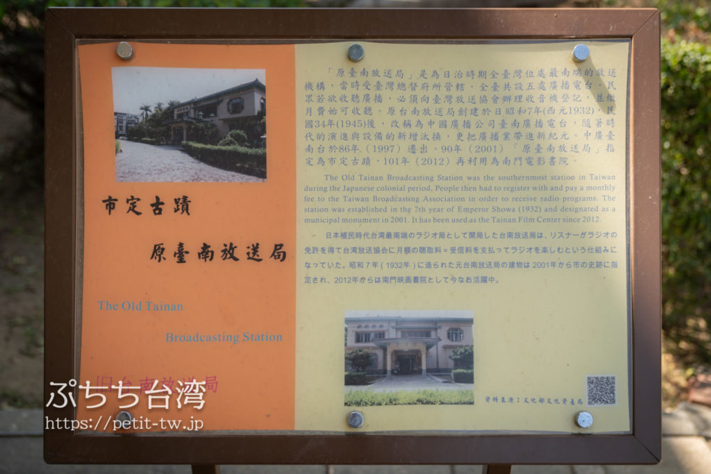 台湾府城大南門の隣のラジオ局。