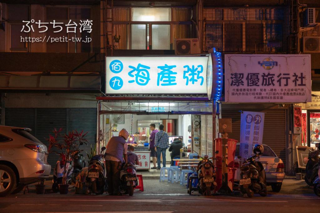 台南の佰九海產粥の外観