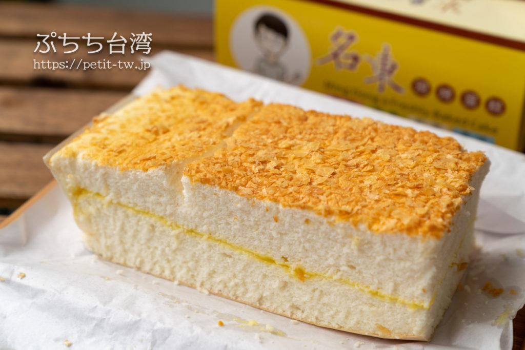 名東現烤蛋糕の檸檬味
