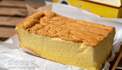名東現烤蛋糕 焼き立てふわふわスフレ食感!大人気の台湾風カステラ(台南)