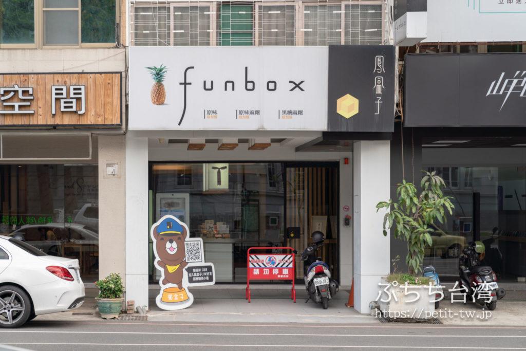 台南「鳳盒子 Funbox」の外観