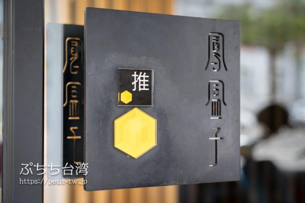 台南「鳳盒子 Funbox」のお店
