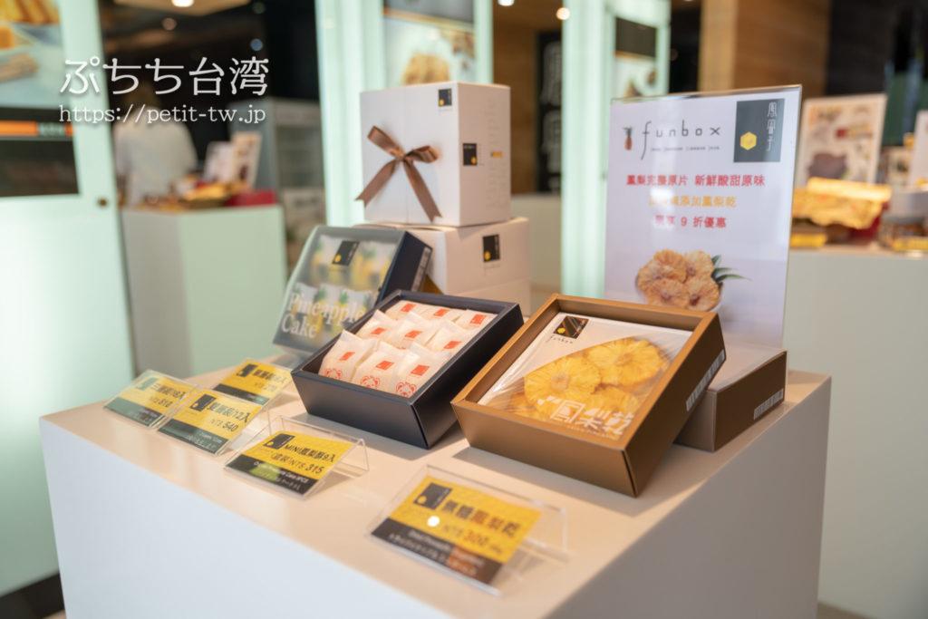 台南「鳳盒子 Funbox」のパイナップルケーキ