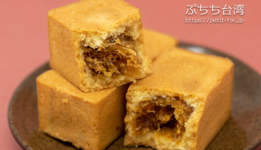 台湾の美味しいパイナップルケーキ総まとめ|鳳梨酥