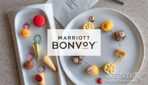 台湾のマリオットボンヴォイ(Marriott Bonvoy)系列ホテル一覧