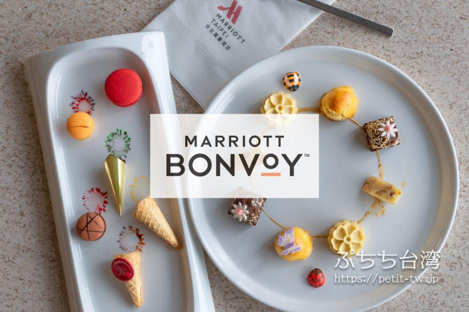 台湾のマリオット(Marriott Bonvoy)加盟ホテル一覧