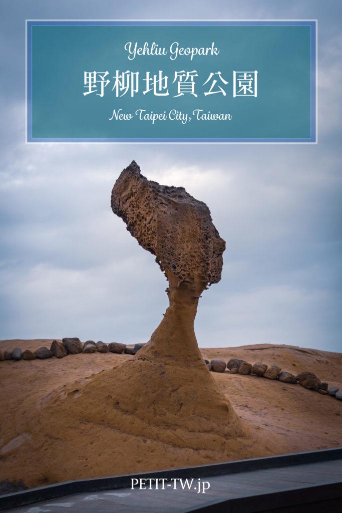 台湾・野柳地質公園