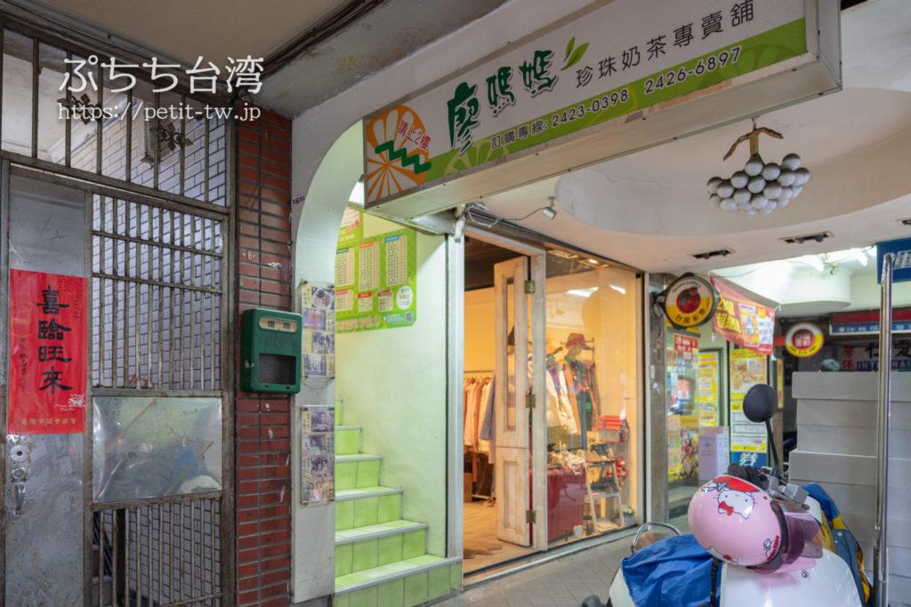 廖媽媽珍珠奶茶専売鋪の外観