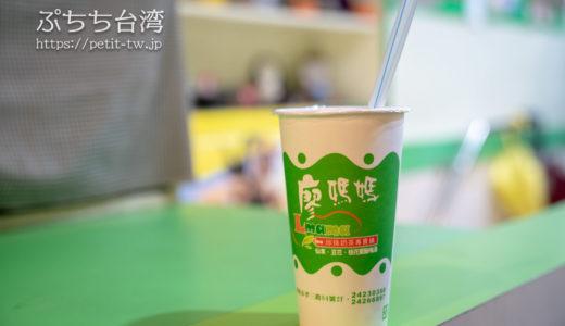 廖媽媽珍珠奶茶専売鋪 タピオカドリンク店(基隆)
