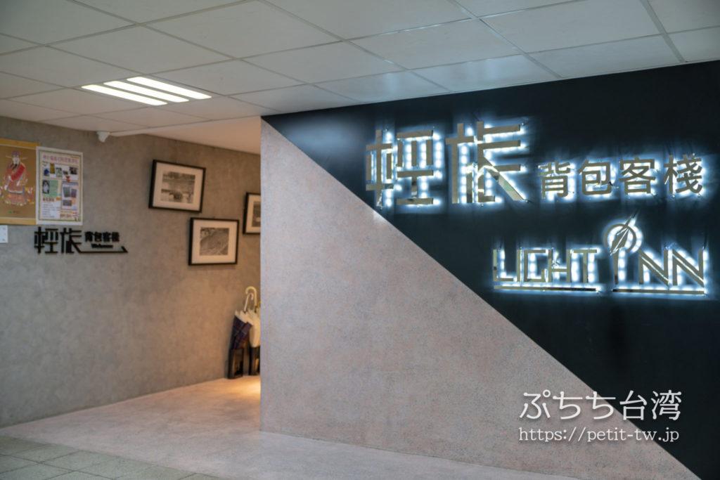 基隆の軽旅背包客桟 ライトイン LIGHT INN ホステルのエントランス