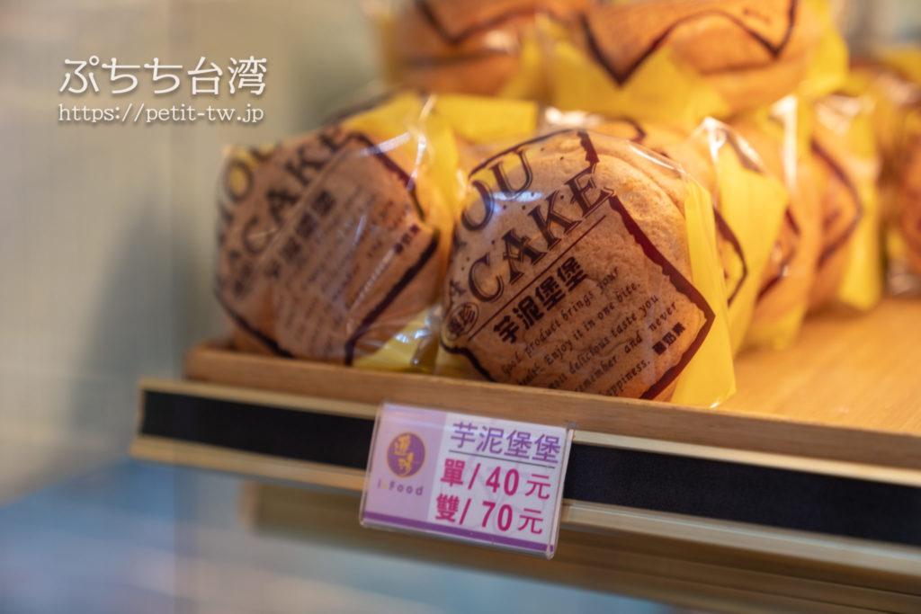 基隆連珍糕餅店のタロイモスポンジケーキ