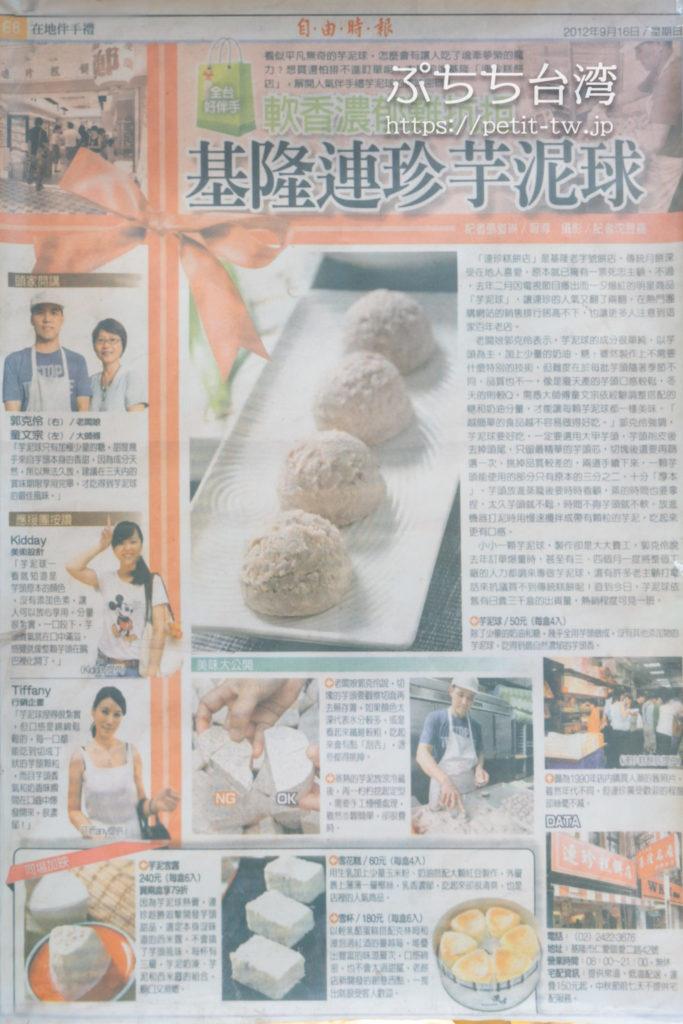 基隆連珍糕餅店のタロイモボール