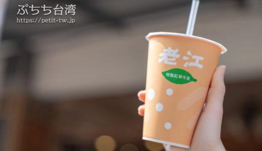 老江紅茶牛奶 老舗のミルクティー!24時間営業の軽食店(高雄)