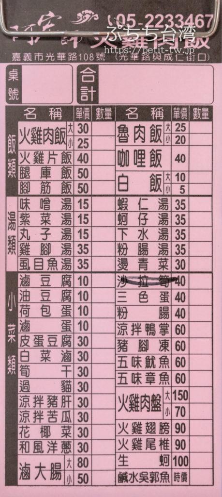 阿宏師火雞肉飯のメニュー