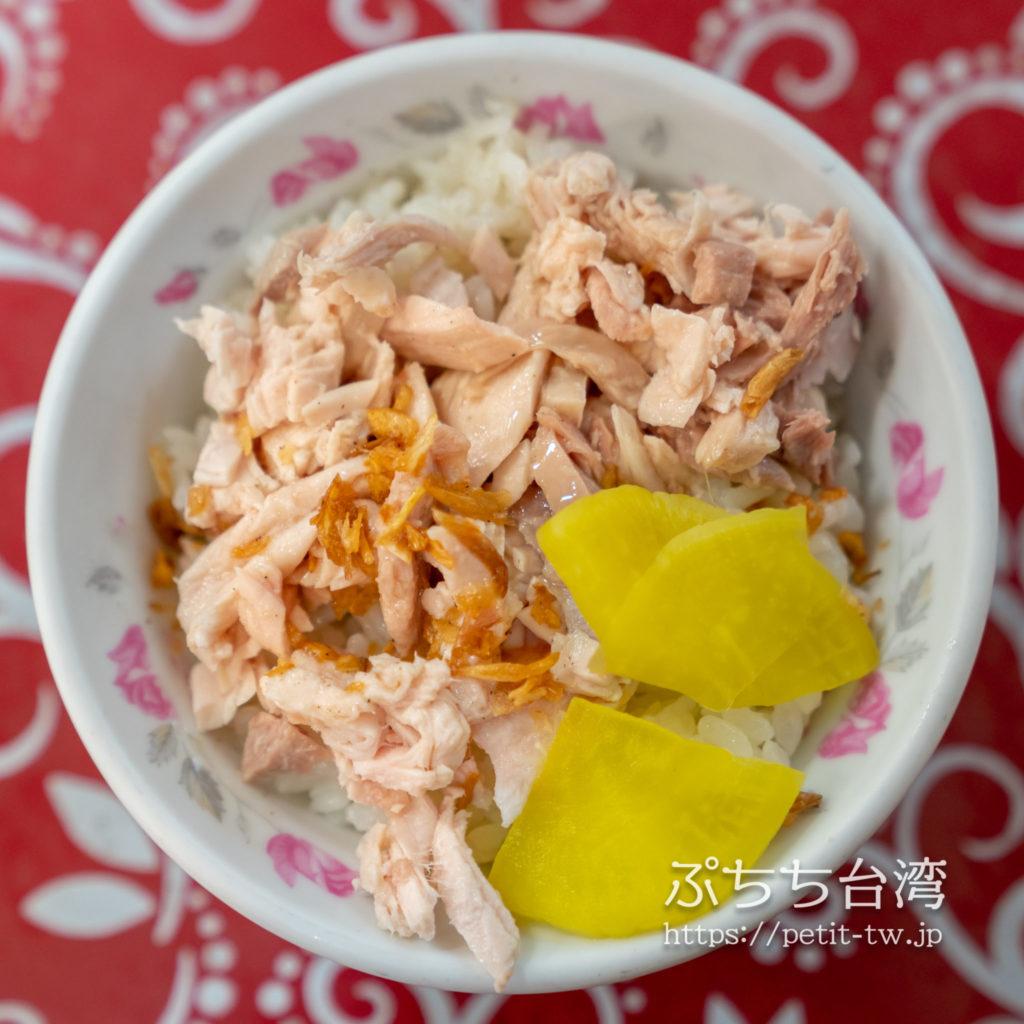 阿宏師火雞肉飯の雞肉飯